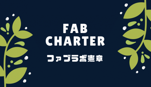 ファブラボ憲章