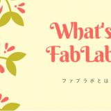 ファブラボって何?