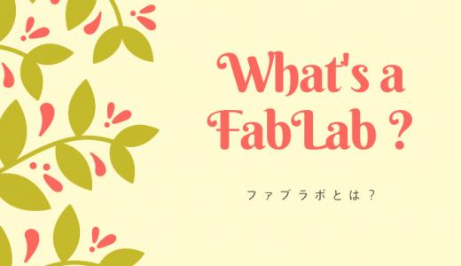 ファブラボとは何か?