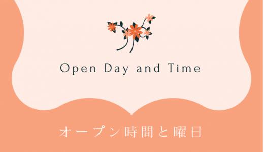 オープン時間と曜日